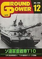 グランドパワー2018年12月号 (ソ連軍重戦車T10)