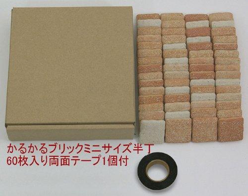 MBH-1 ライトブラウン60枚入 かるかるブリックSサイズ(ミニサイズ) 半丁 屋内用両面テープ付 軽量レンガ