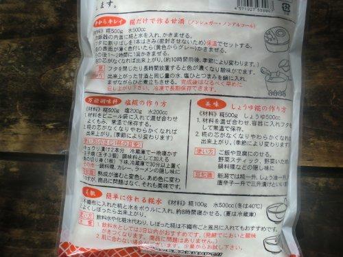 山崎糀屋 生黄糀(なまきこうじ) 500g
