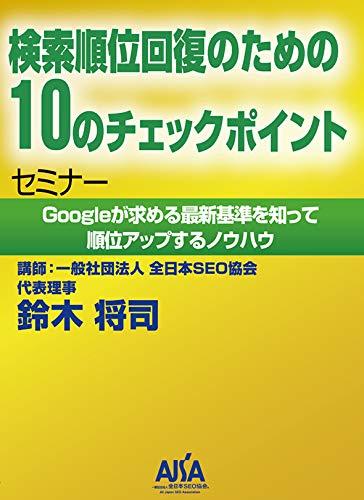 検索順位回復のための10のチェックポイントセミナー [DVD]