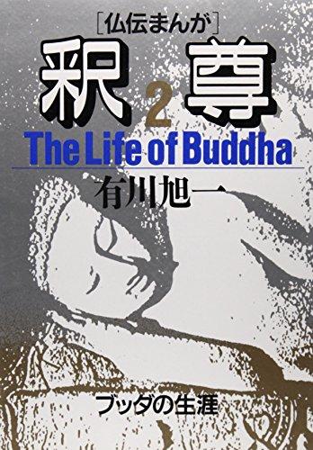 仏伝まんが 釈尊―ブッダの生涯〈2〉