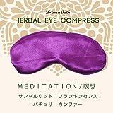 ハーバルアイコンプレス「メディテイション 瞑想」紫/禅をイメージしたウッド系の香り