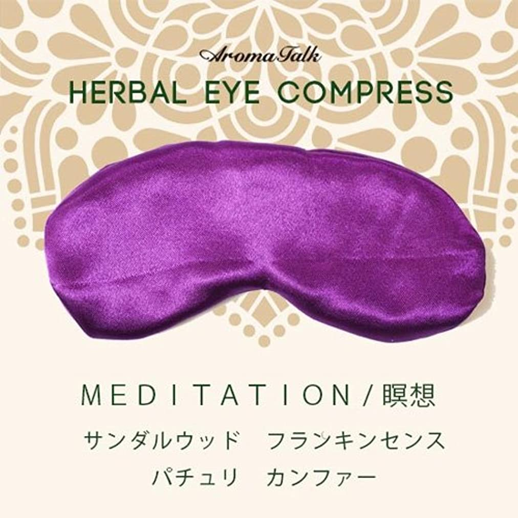 ブロッサムドラムマウスピースハーバルアイコンプレス「メディテイション 瞑想」紫/禅をイメージしたウッド系の香り