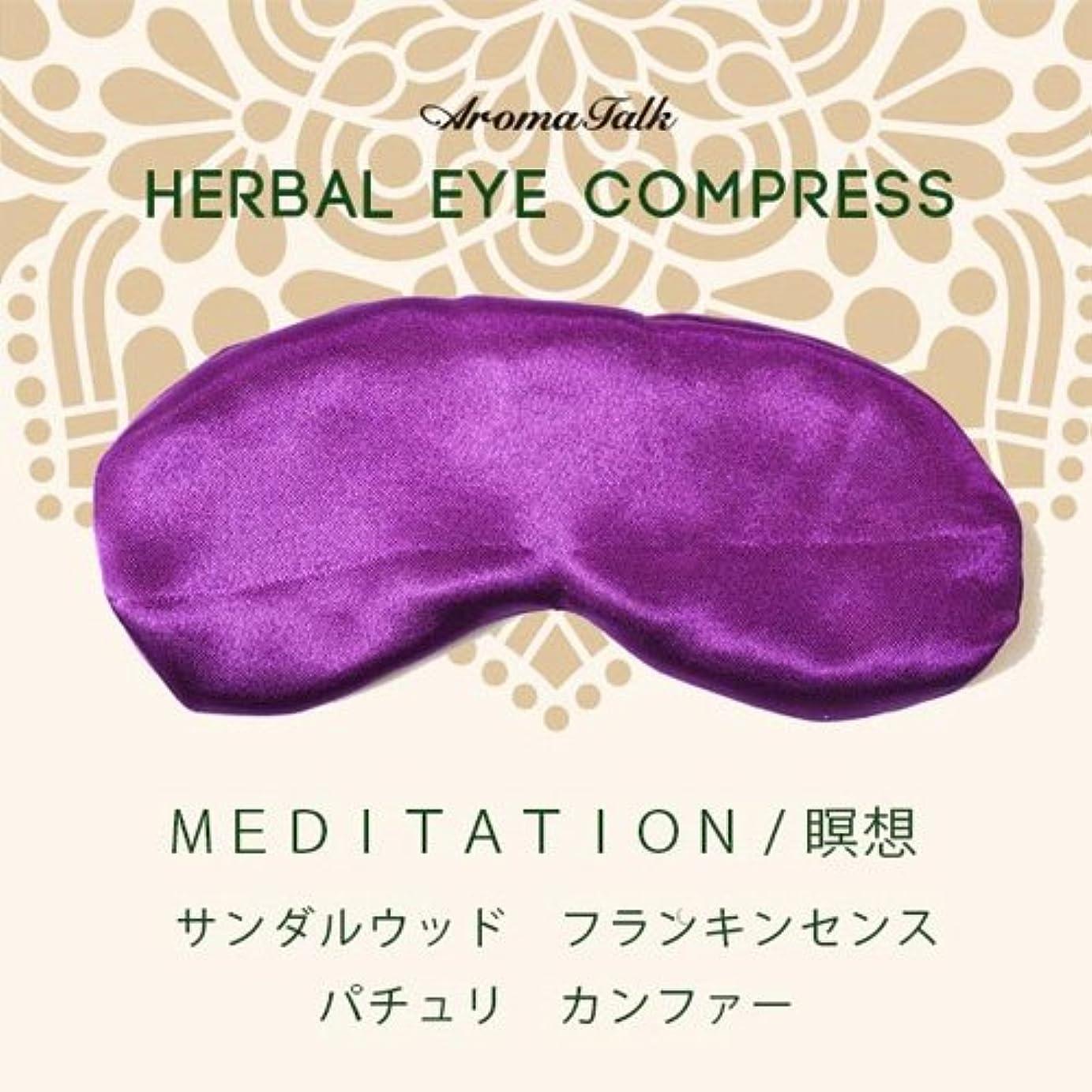 ぜいたく浸した思春期ハーバルアイコンプレス「メディテイション 瞑想」紫/禅をイメージしたウッド系の香り