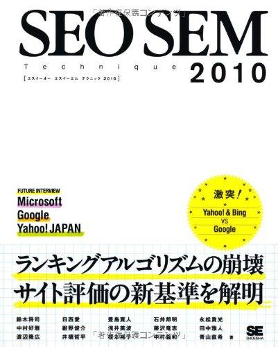 SEO SEM Technique 2010