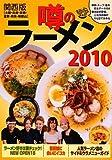 噂のラーメン〈2010〉―関西版(大阪・兵庫・京都・滋賀・奈良・和歌山)