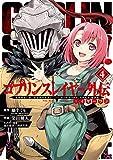 ゴブリンスレイヤー外伝:イヤーワン(4) (ヤングガンガンコミックス)