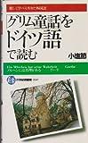 「グリム童話」をドイツ語で読む (21世紀図書館 41)