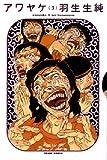 アワヤケ 3 (BEAM COMIX)