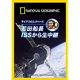 ナショナル ジオグラフィック ライブ・フロム・スペース若田船長 ISSから生中継! [DVD]