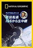 DVD ライブ・フロム・スペース 若田船長 ISSから生中継