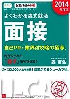 2014年度版 よくわかる森式就活 面接 (ユーキャンの就職試験シリーズ)