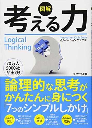 【図解】考える力 (Innovation club book)の詳細を見る