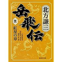 岳飛伝 五 紅星の章 (集英社文庫)