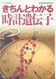 きちんとわかる時計遺伝子 (産総研ブックス)