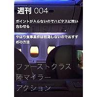 【週刊004】ファーストクラス陸マイラー・アクション 2018/06/09号 【週刊】ファーストクラス陸マイラーアクション