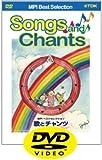 Songs and Chants 歌とチャンツ DVD
