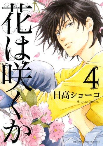 花は咲くか (4) (バーズコミックス ルチルコレクション)の詳細を見る