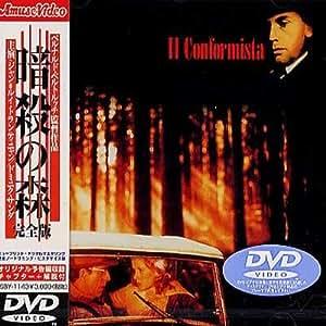 暗殺の森 完全版【ワイド版】 [DVD]