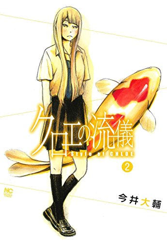 クロエの流儀(2) (ニチブンコミックス)