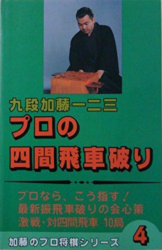 プロの四間飛車破り (加藤のプロ将棋シリーズ)