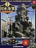 栄光の日本海軍パーフェクトファイル 創刊号 (大和型誕生) [分冊百科] (無料B付) (栄光の日本海軍 パーフェクトファイル)