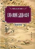 天明の飢饉と諸藩の改革 (歴春ふくしま文庫)