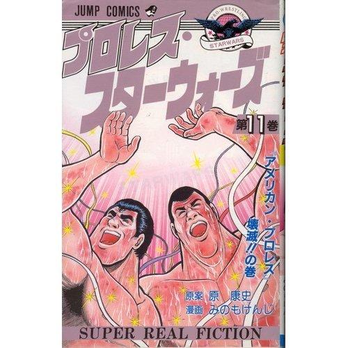 プロレススターウォーズ 11 (ジャンプコミックス)