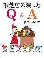 紙芝居の演じ方 Q&A (単行本図書)
