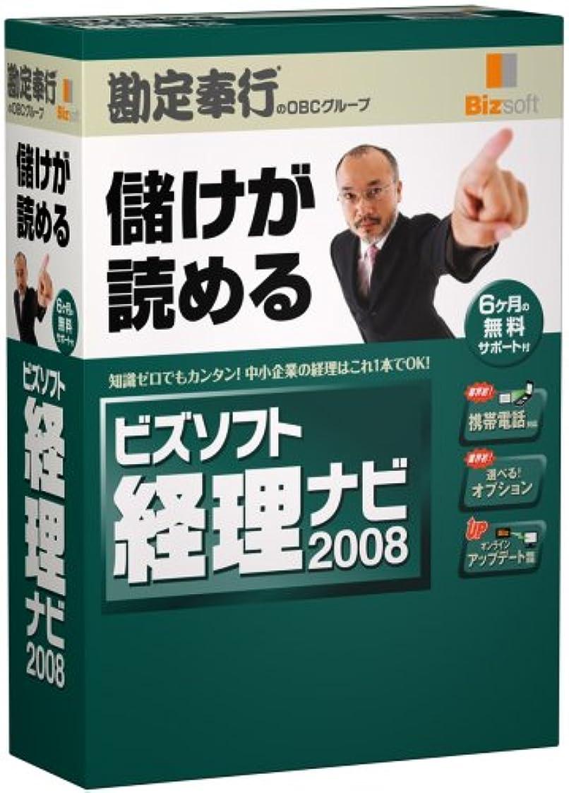 対処するタヒチブッシュビズソフト経理ナビ 2008