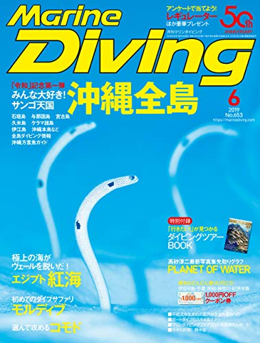 Marine Diving (マリンダイビング) 2019年06月号NO.653 [雑誌]