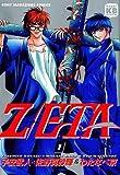 Z/eta 1 (ソニー・マガジンズコミックス)