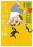 墜落日誌 社会科見学編 (BEAM COMIX / 寺島 令子 のシリーズ情報を見る