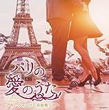 パリの愛のうた~シャンソン名曲集