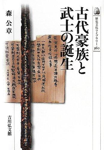 古代豪族と武士の誕生 (歴史文化ライブラリー)