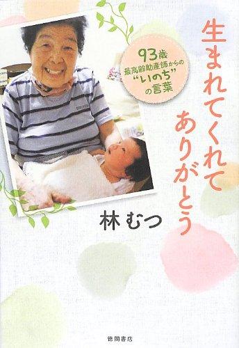 """生まれてくれてありがとう~93歳最高齢助産師からの""""いのち""""の言葉の詳細を見る"""