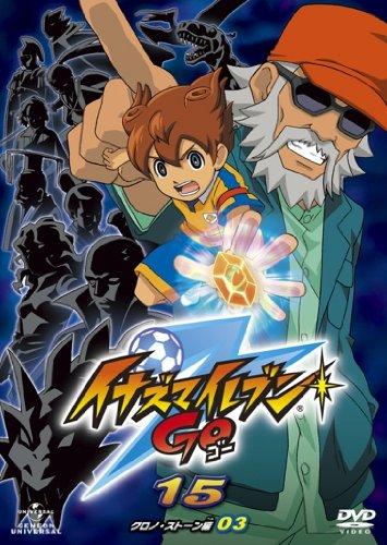 イナズマイレブンGO 15 (クロノ・ストーン 03) [DVD]