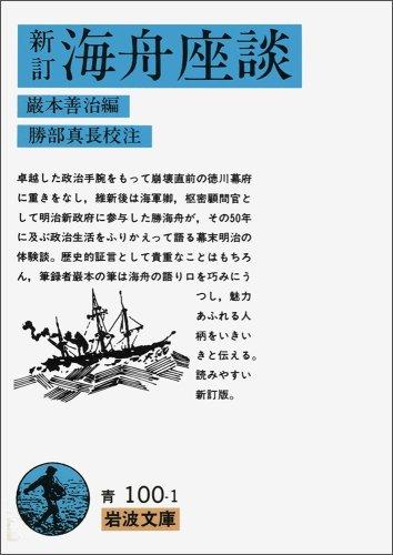新訂 海舟座談 (岩波文庫)の詳細を見る