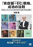 「実店舗+EC」戦略、成功の法則 ECエバンジェリストが7人のプロに聞く (ECzine Digital First)