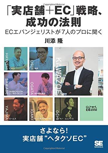 「実店舗+EC」戦略、成功の法則 ECエバンジェリストが7人のプロに聞く (ECzine Digital First)の詳細を見る