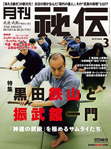 月刊 秘伝 2019年 03月号