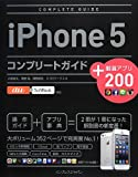 iPhone 5 コンプリートガイド+厳選アプリ200 au&SoftBank対応