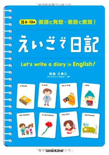 えいごで日記―英語で発想・英語で表現!の詳細を見る