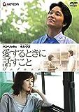 愛するときに話すこと [DVD]