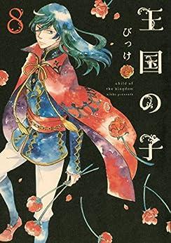 [びっけ]の王国の子(8) (ITANコミックス)