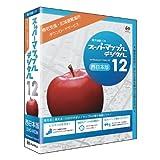 スーパーマップル・デジタル 12西日本版