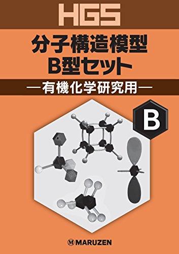 HGS分子構造模型 B型セット 有機化学研究用