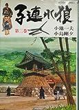 子連れ狼 2 (アクションコミックス)