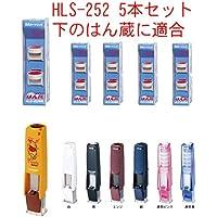 三菱鉛筆 印鑑ホルダー はん蔵 補充カートリッジ HLS-252×5個セット