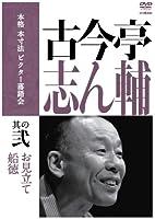 本格 本寸法 ビクター落語会 古今亭志ん輔 其の弐 [DVD]